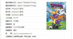 Spyro PC