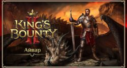 King's Bounty II - Meet Aivar In The Latest Trailer